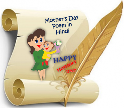 Mother's Day Special Poem in Hindi